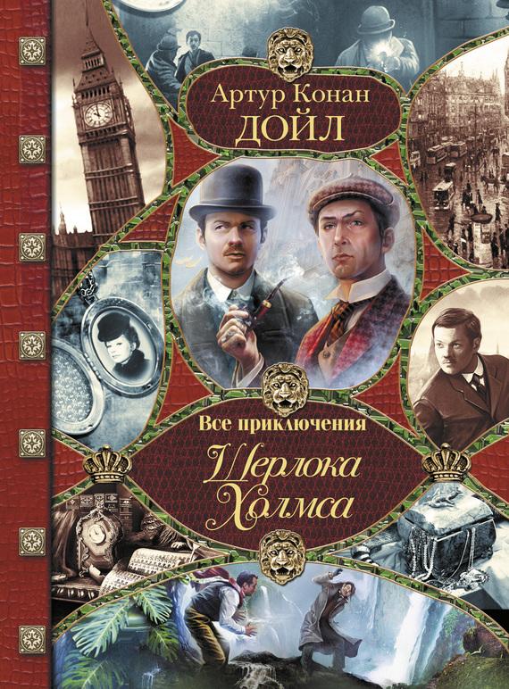Артур Конан Дойл Все приключения Шерлока Холмса артур конан дойл его прощальный поклон сборник