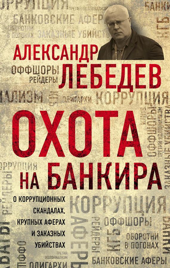 Александр Лебедев Охота на банкира