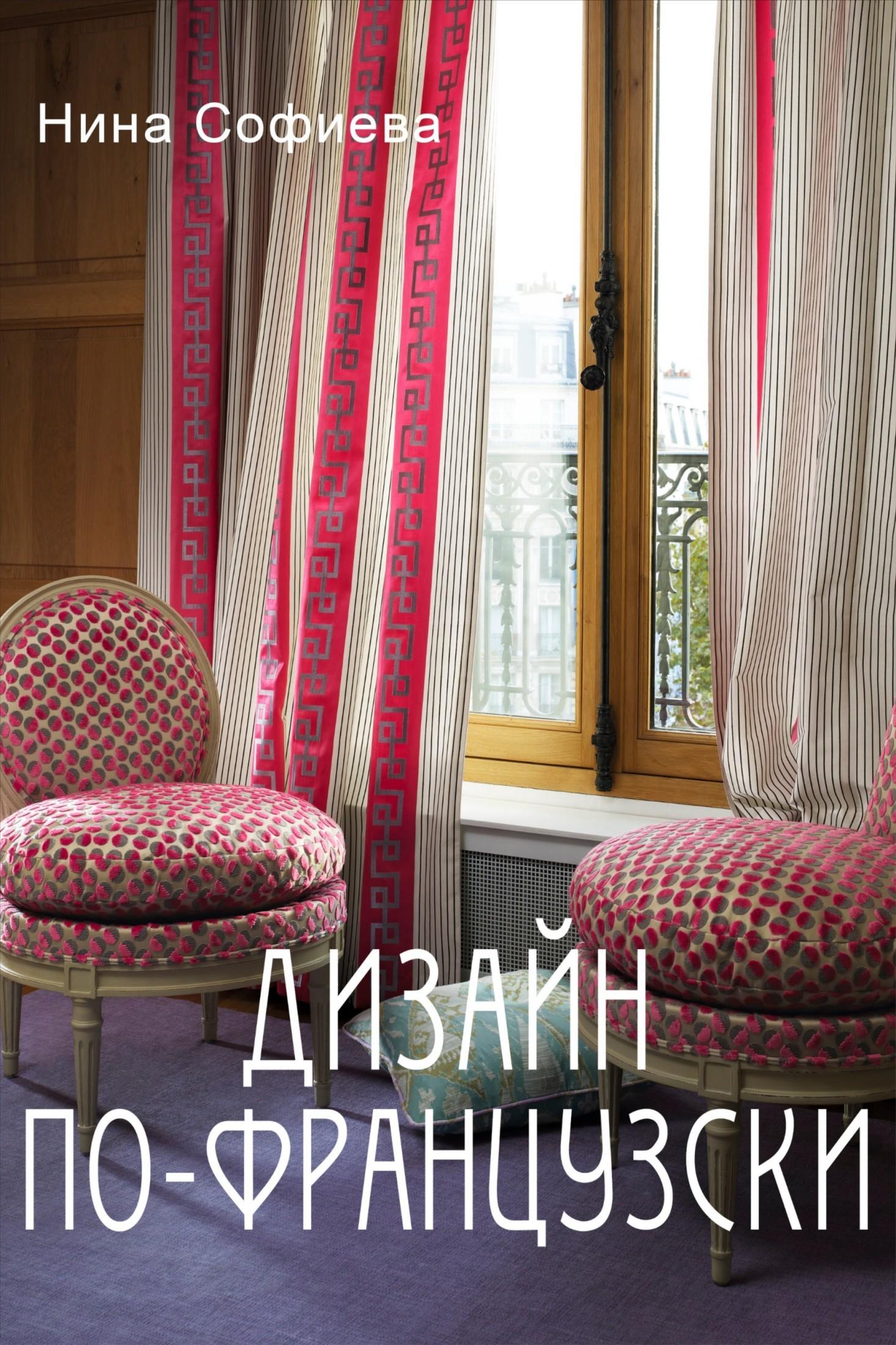 Нина Софиева - Дизайн по-французски