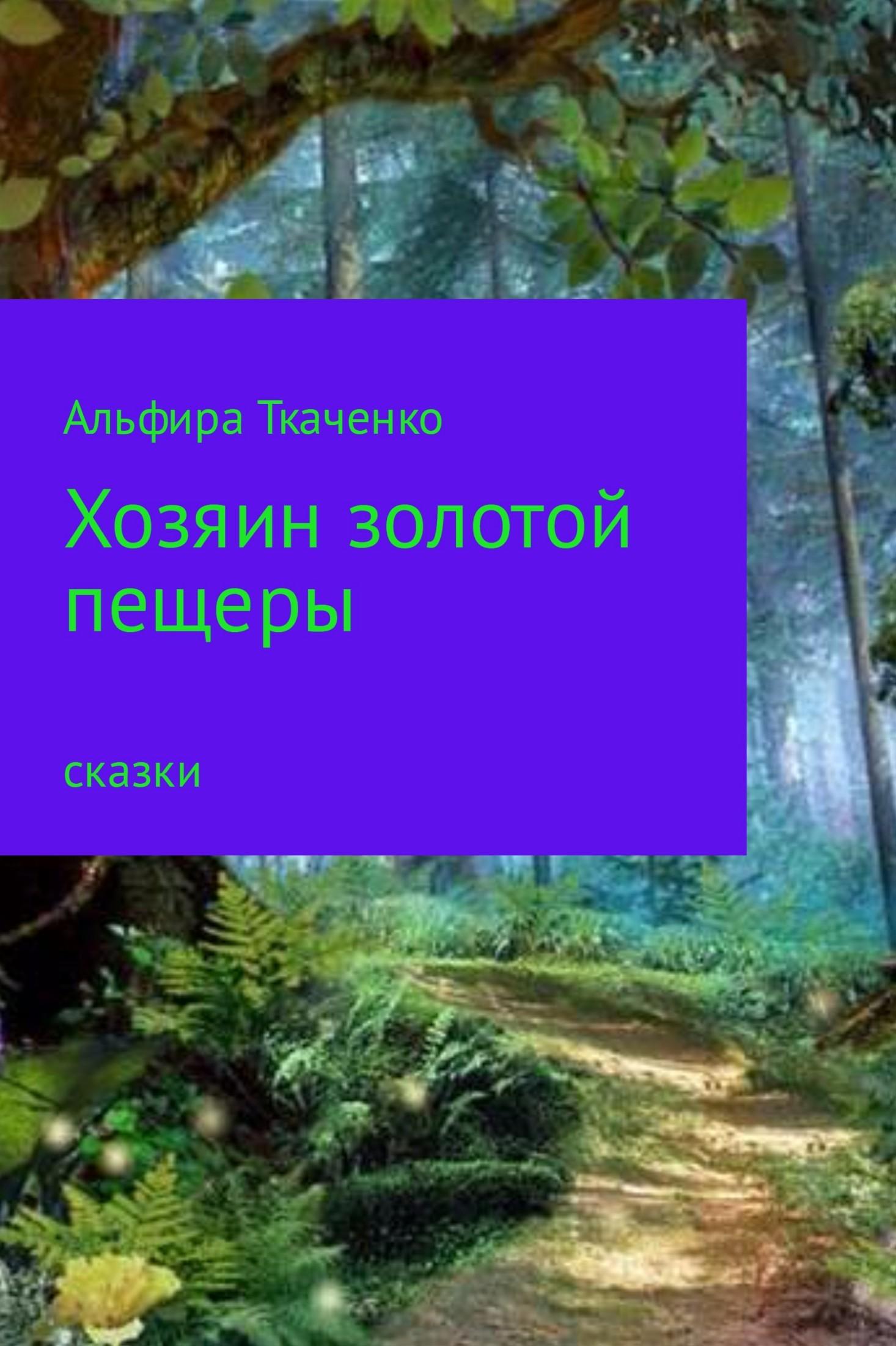 Альфира Федоровна Ткаченко Хозяин золотой пещеры хозяин уральской тайг