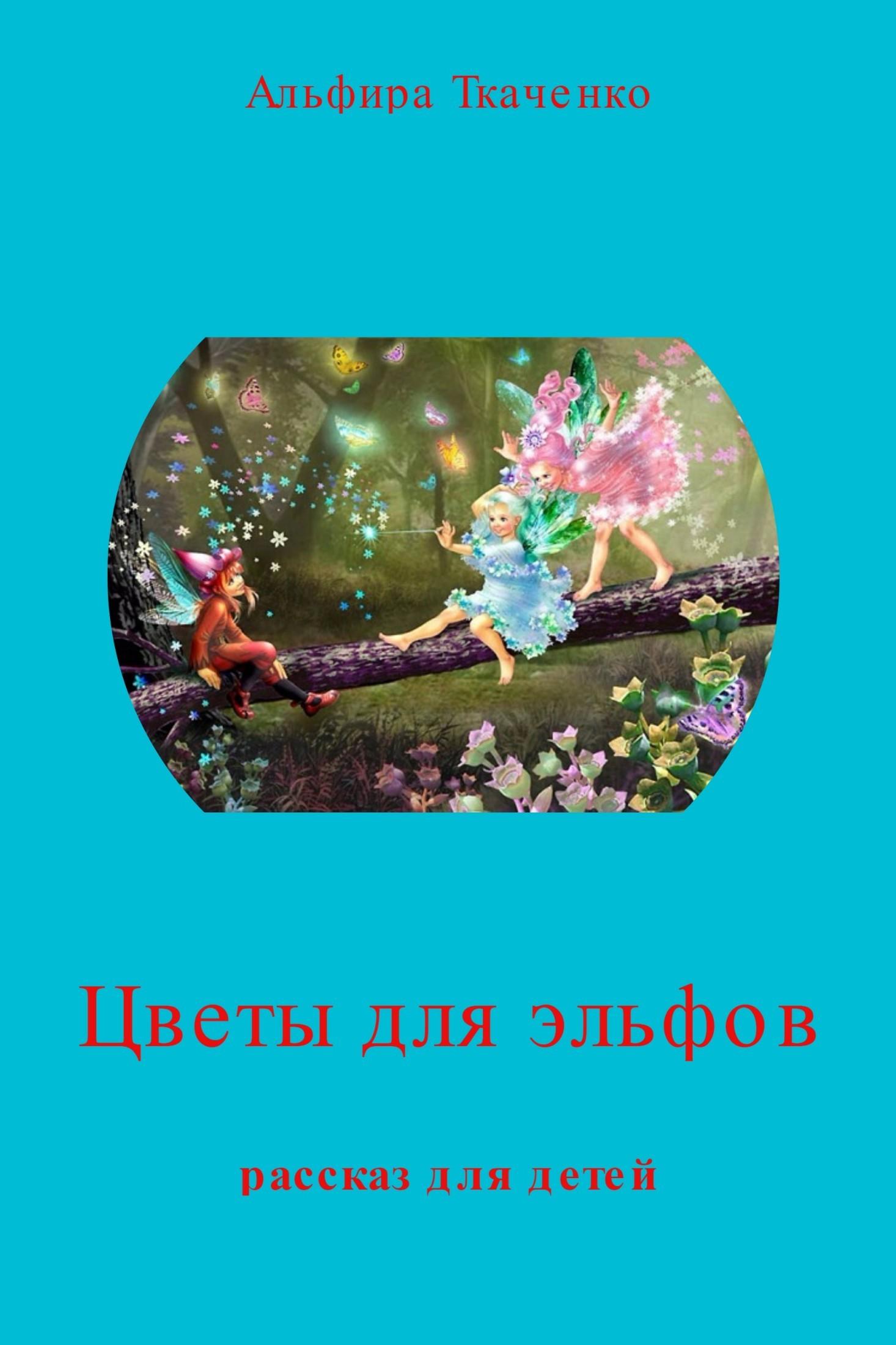 Альфира Федоровна Ткаченко Цветы для эльфов aliwillam® новый  2016 зимний женщины
