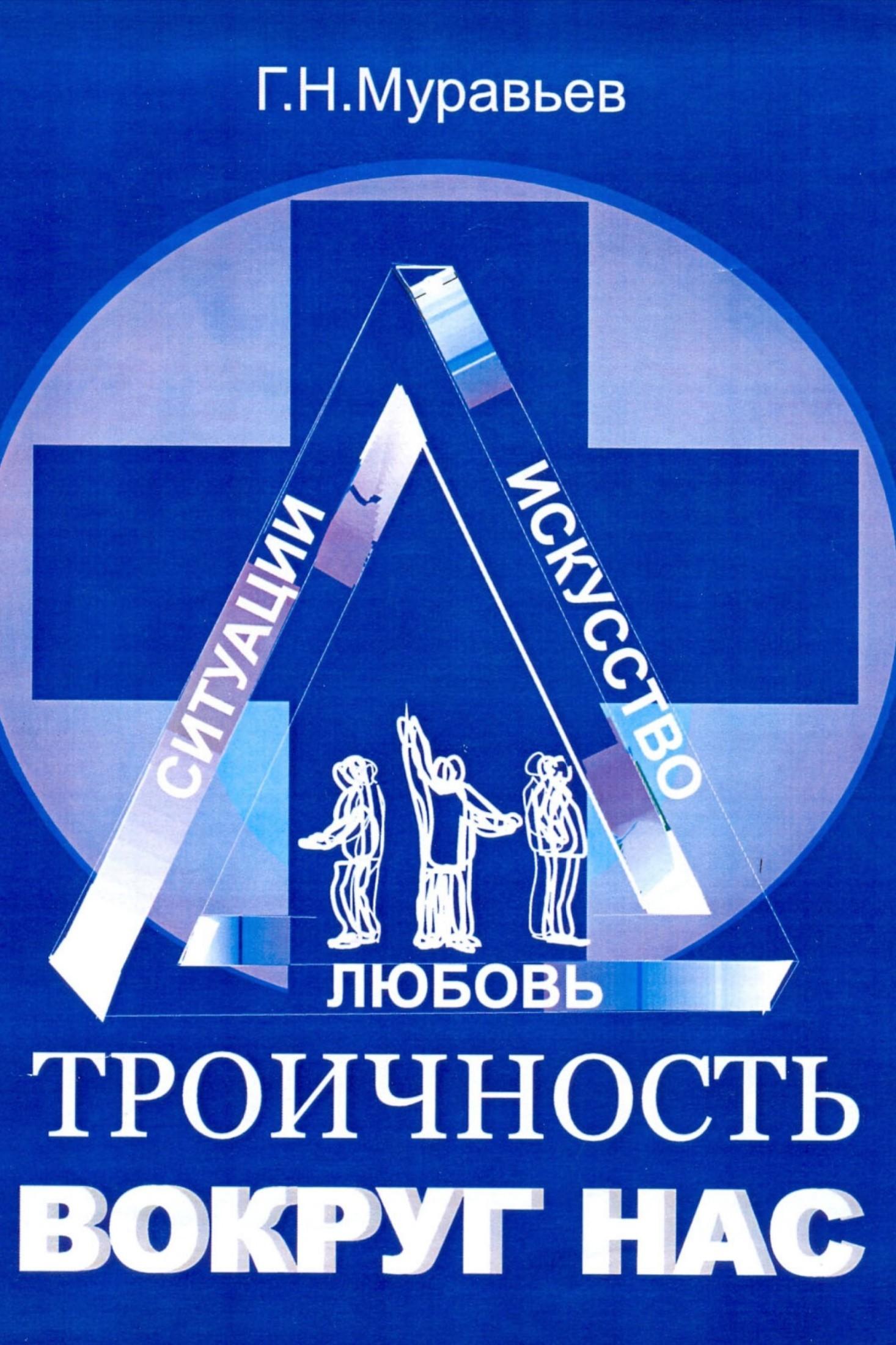 Герман Николаевич Муравьев Троичность вокруг нас электронные сигареты где в вологде