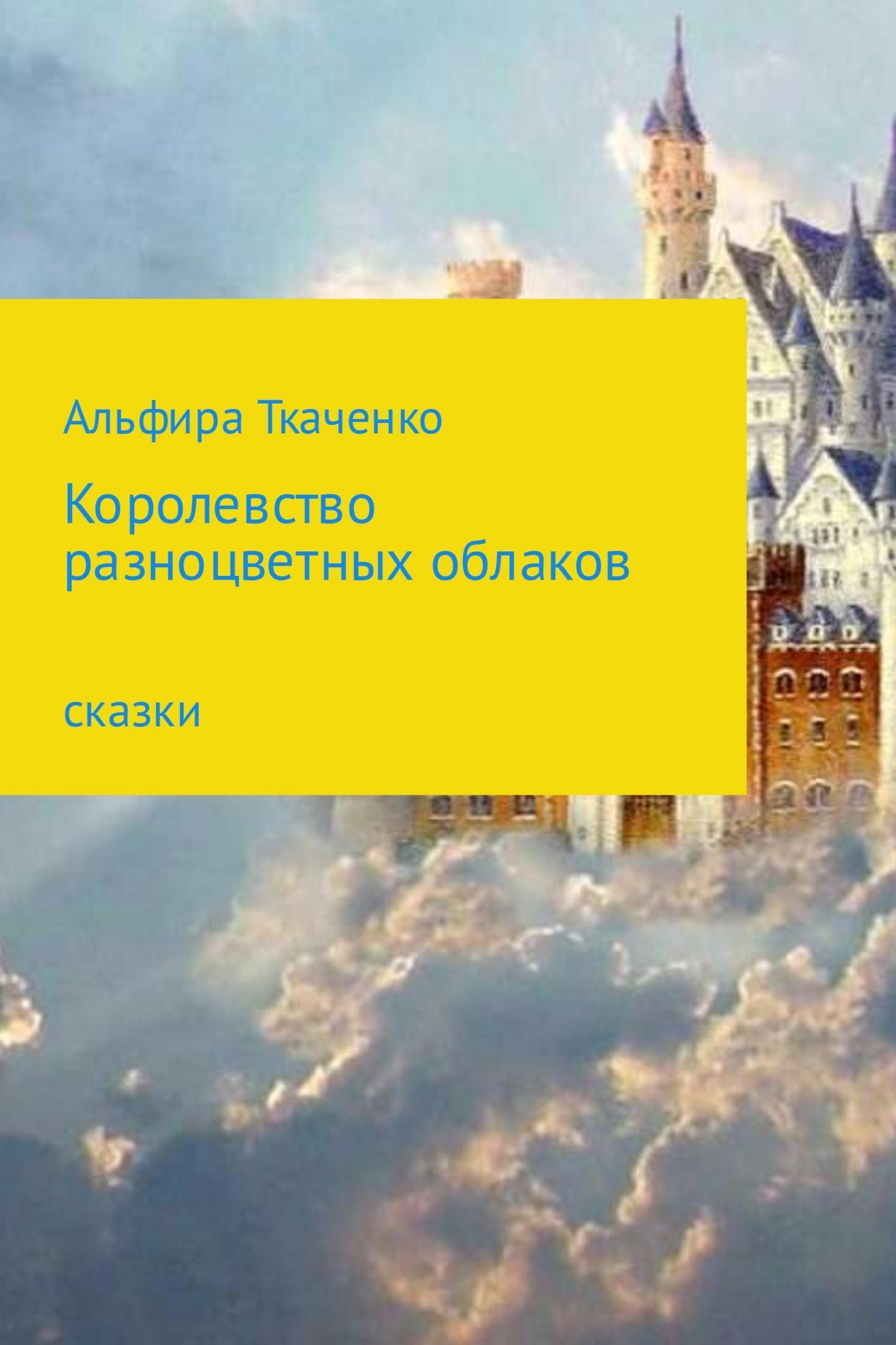 Альфира Федоровна Ткаченко Королевство разноцветных облаков лазарева и лось в облаке