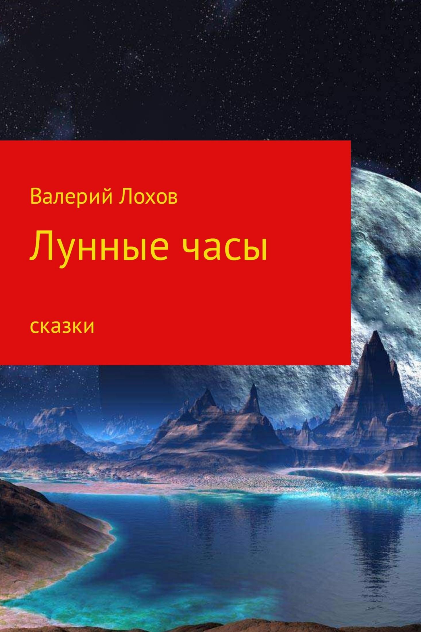 Валерий Владимирович Лохов Лунные часы валерий лохов сказки из сибири сборник