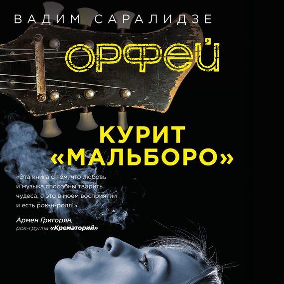 Вадим Саралидзе Орфей курит мальборо симфоническое рок шоу rockestralive