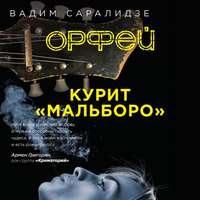 Вадим Саралидзе - Орфей курит мальборо