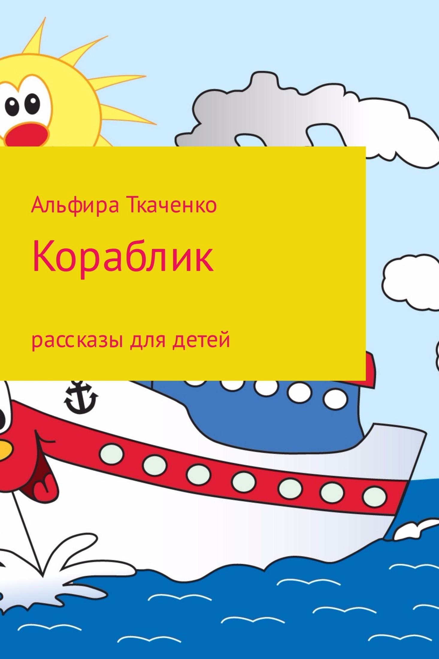 Альфира Федоровна Ткаченко Кораблик разноцветная мозаика кораблик 2604