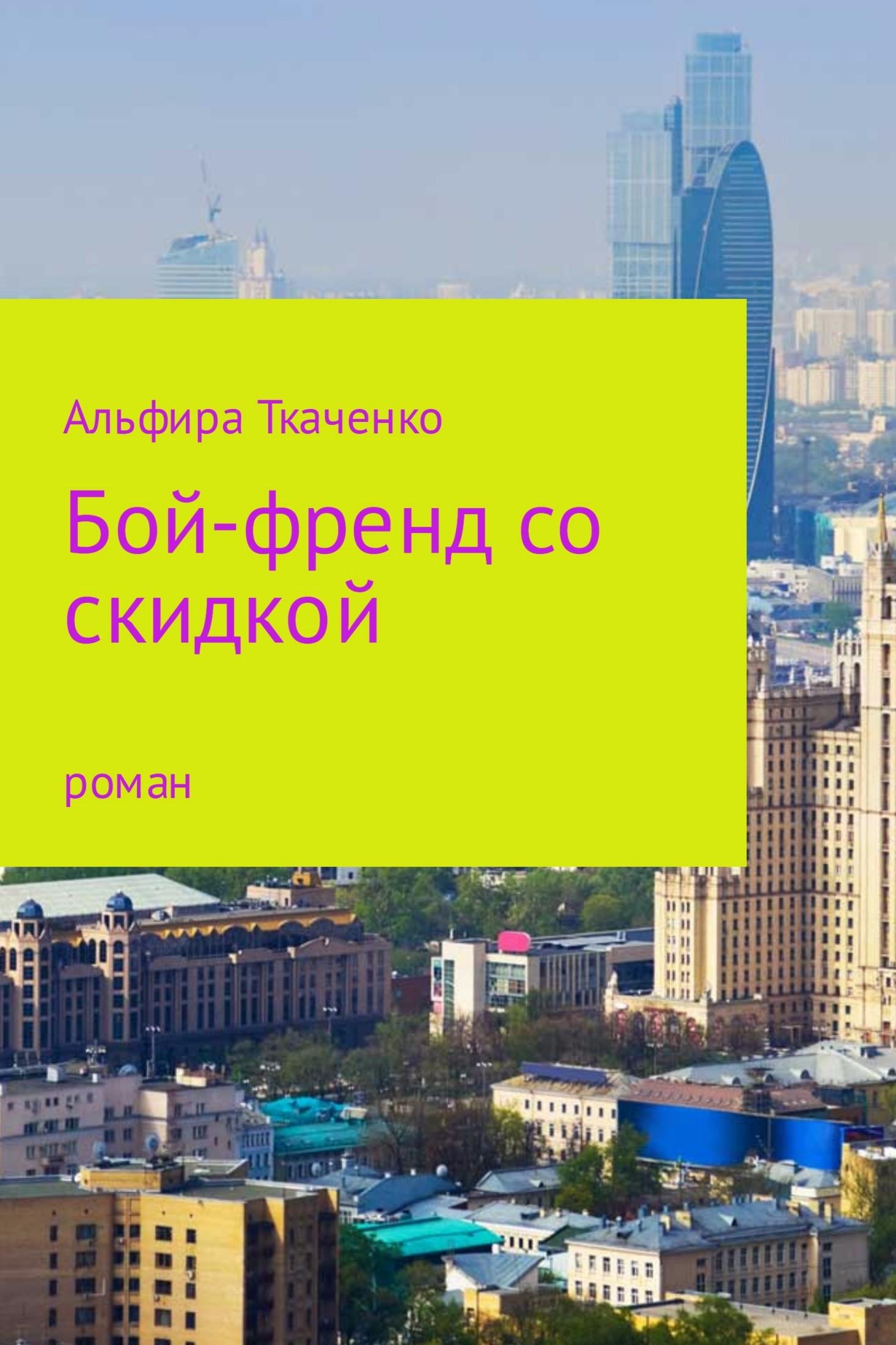 Альфира Федоровна Ткаченко Бойфренд со скидкой