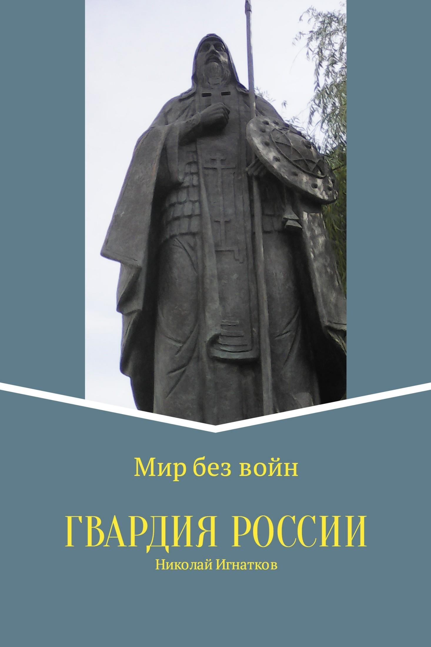 Гвардия России. Сборник стихотворений