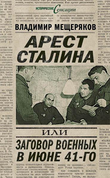 Обложка книги Арест Сталина, или Заговор военных в июне 41-го, автор Владимир Мещеряков