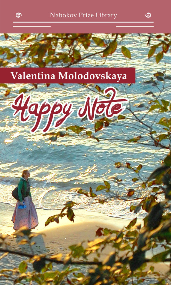 Валентина Молодовская Happy Note ISBN: 978-5-906957-70-2 love a book of quotations