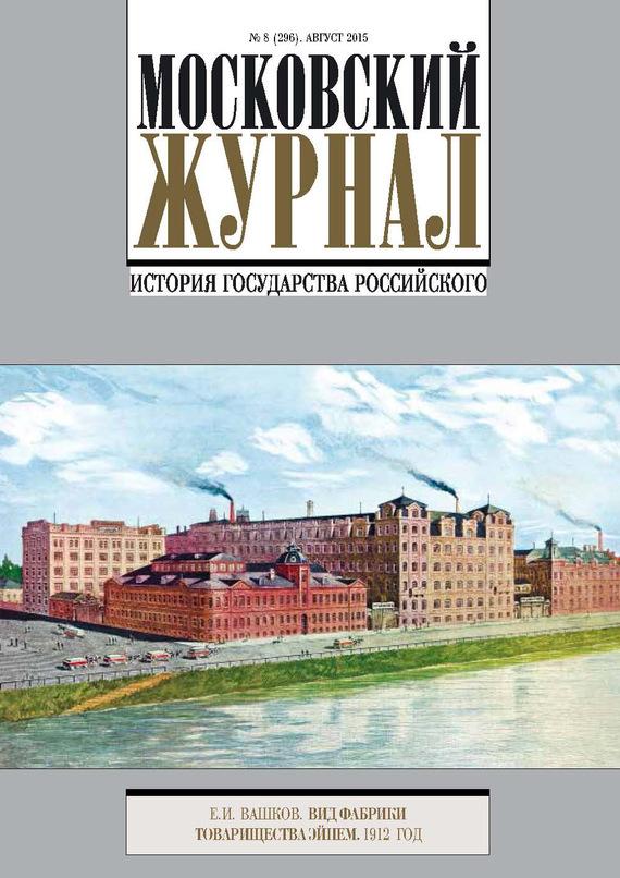 Отсутствует Московский Журнал. История государства Российского №8 (296) 2015