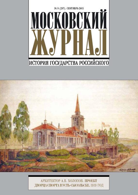 Отсутствует Московский Журнал. История государства Российского №9 (297) 2015