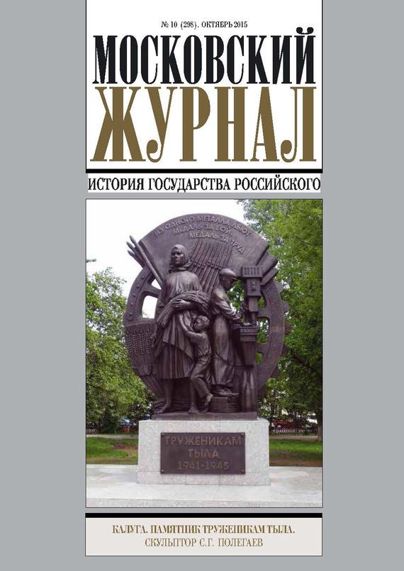 Отсутствует Московский Журнал. История государства Российского №10 (298) 2015