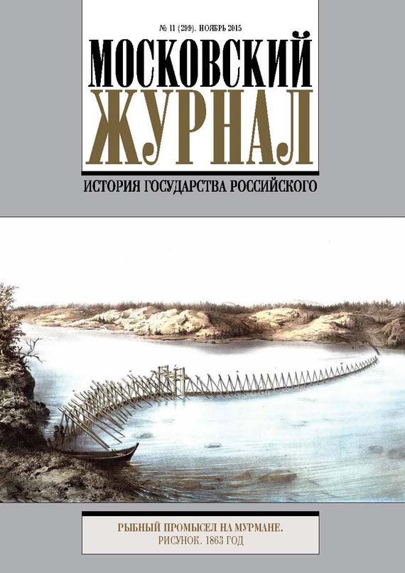 Отсутствует Московский Журнал. История государства Российского №11 (299) 2015
