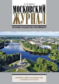 Отсутствует - Московский Журнал. История государства Российского №7 (307) 2016
