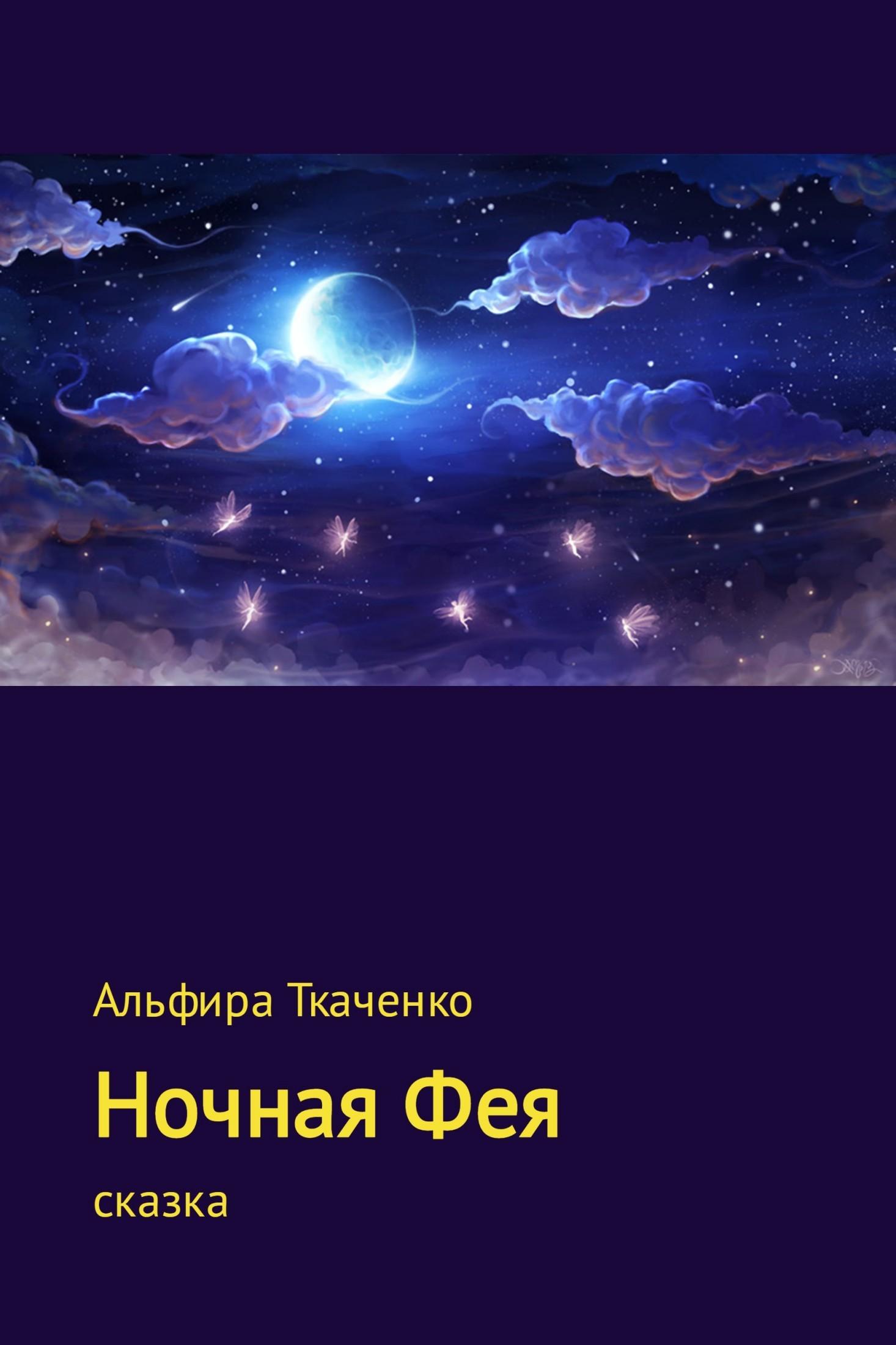 Альфира Федоровна Ткаченко Ночная Фея минеральная вода жемчужина байкала 1 25 негаз пэт жемчужина байкала