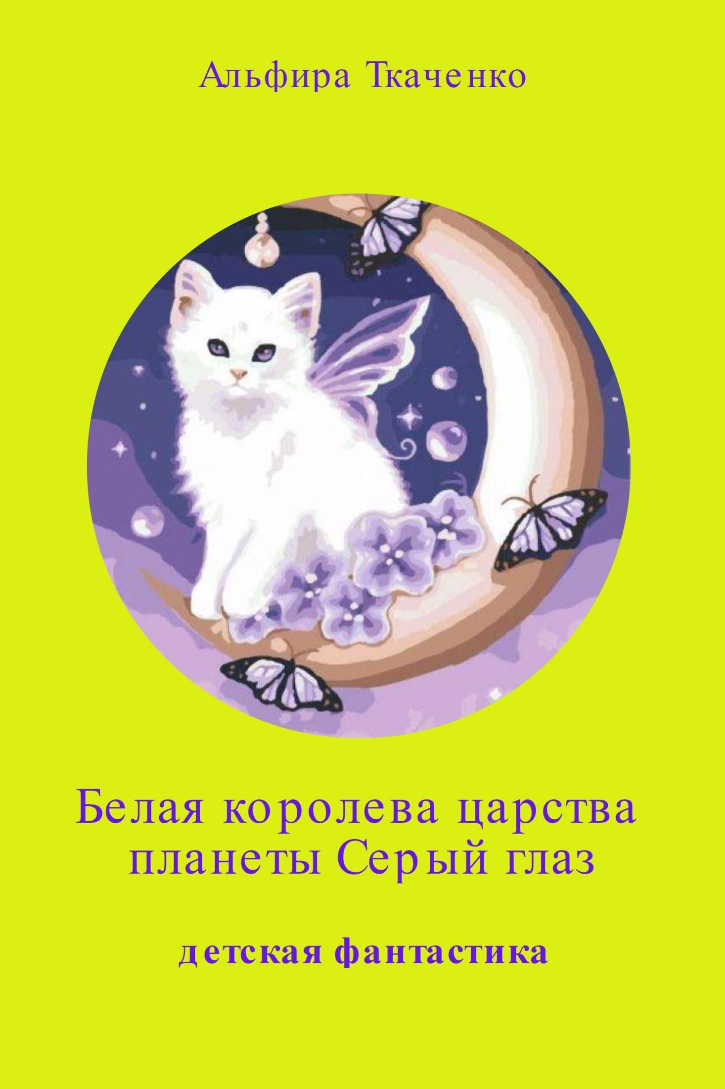 Альфира Ткаченко - Белая королева царства планеты «Серый глаз»