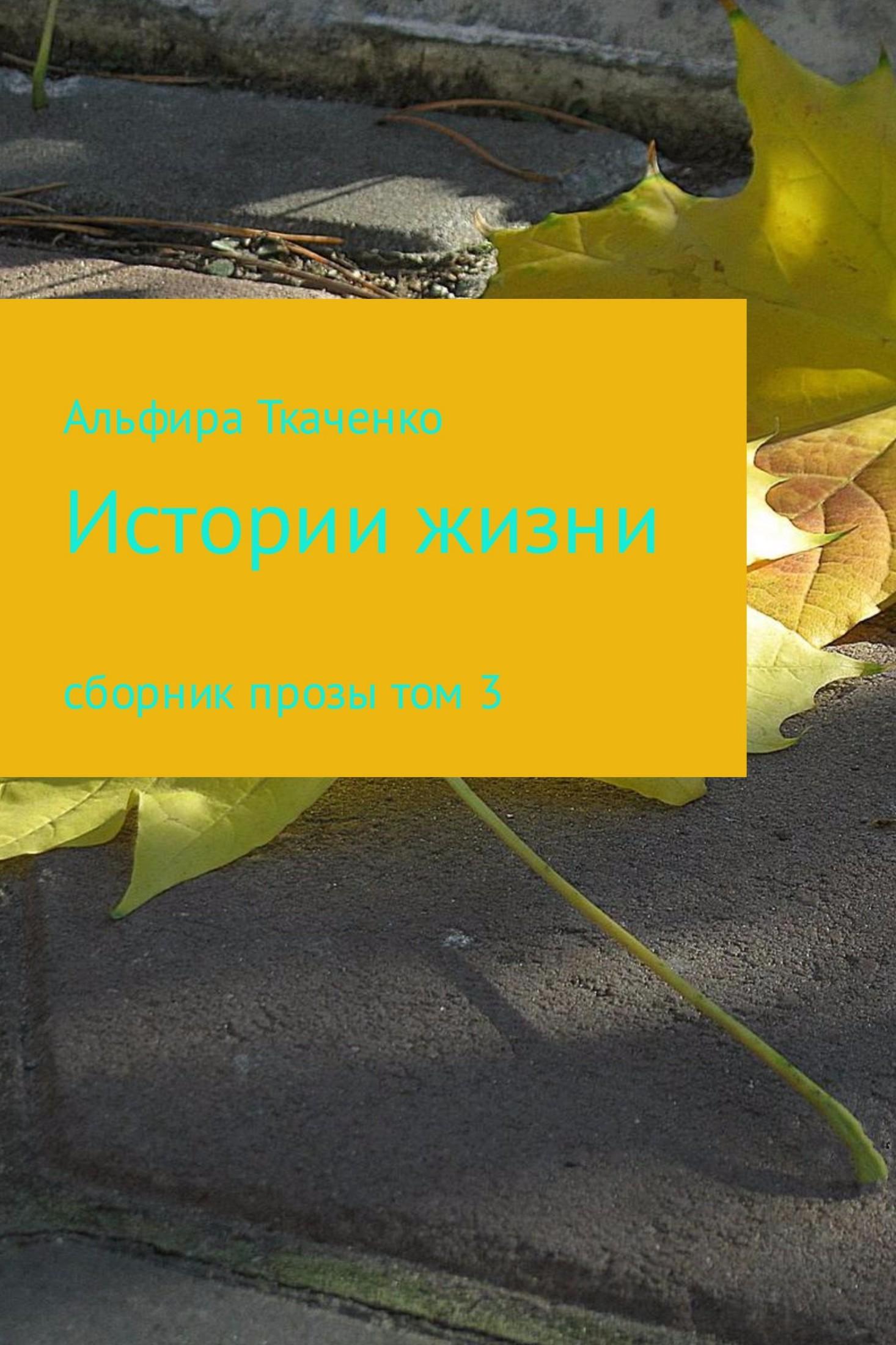 Альфира Ткаченко - Истории жизни. Сборник