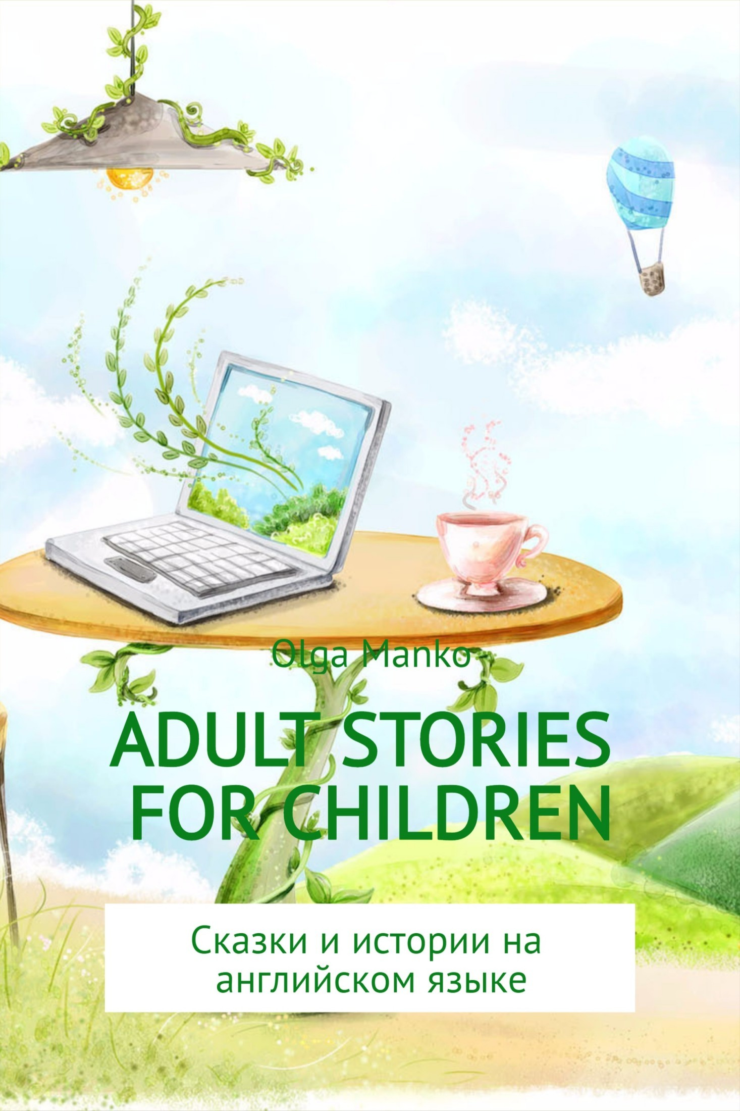 Ольга Владимировна Манько Adult stories for children цена