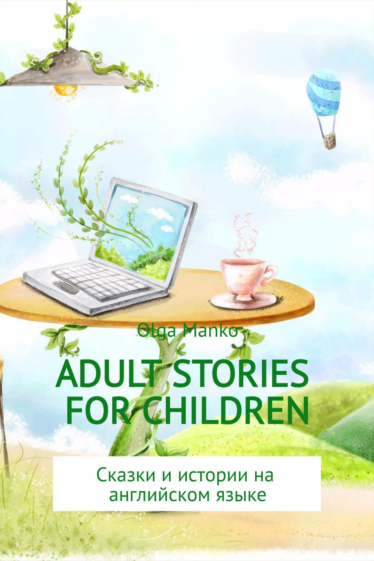 Ольга Владимировна Манько Adult stories for children кочнева инна анатольевна funny stories веселые истории
