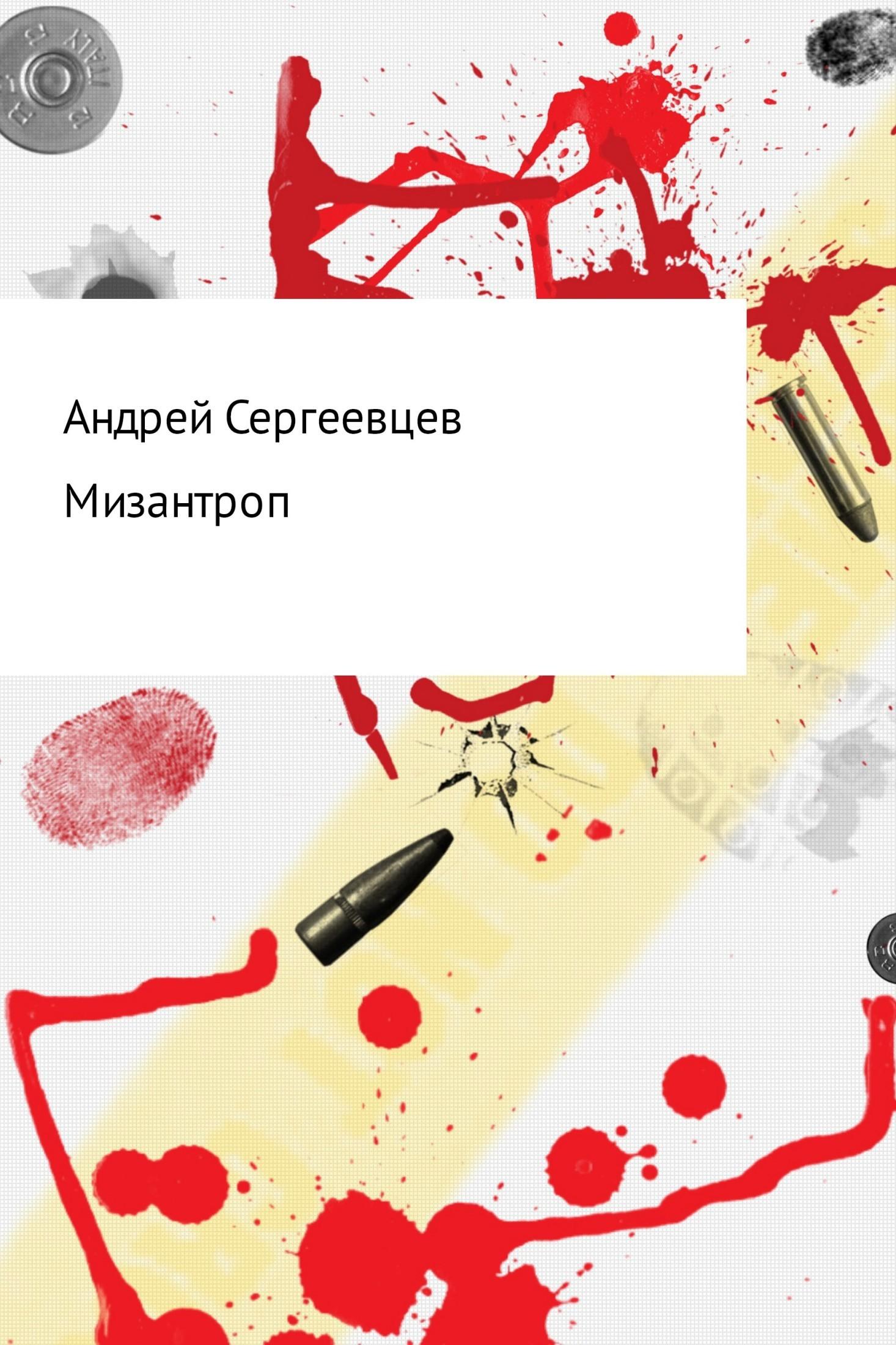 Андрей Сергеевцев - Мизантроп