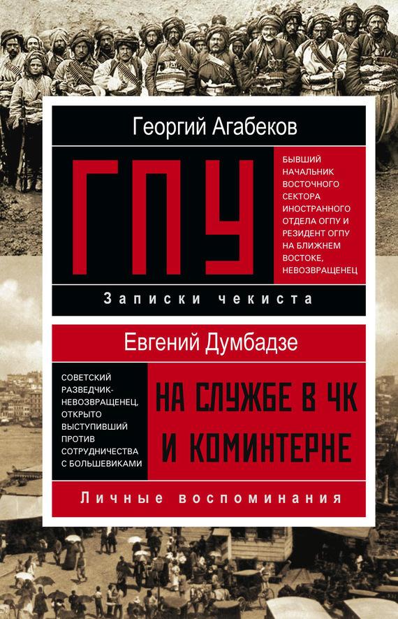 Георгий Агабеков бесплатно
