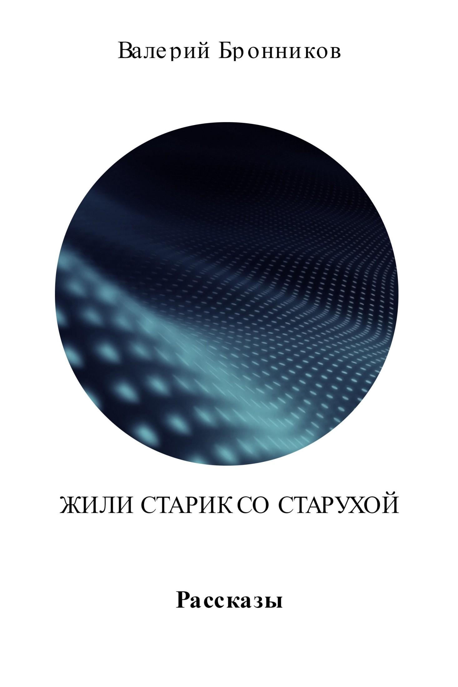 Валерий Викторович Бронников Жили старик со старухой. Сборник