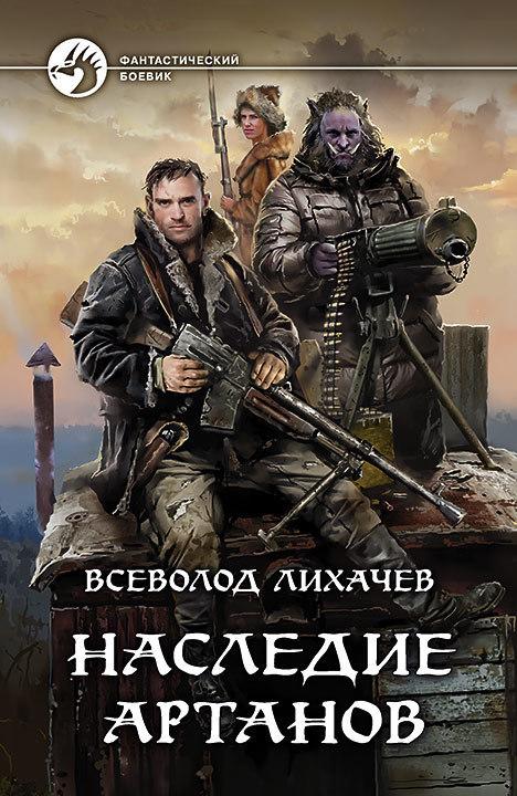 Обложка книги Наследие Артанов, автор Всеволод Лихачев