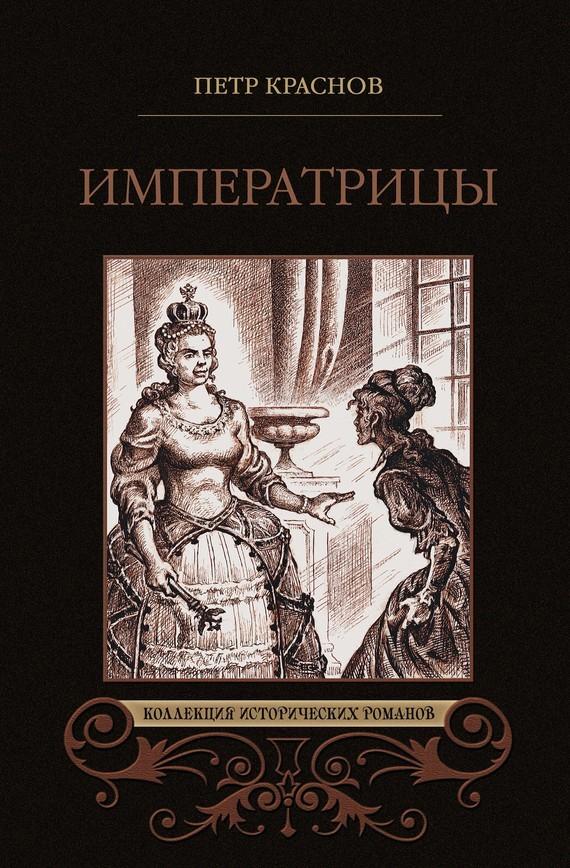 Петр Краснов Императрицы (сборник)