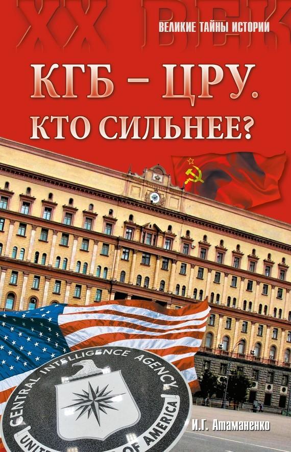 Игорь Атаманенко КГБ – ЦРУ: Кто сильнее? атаманенко и лицензия на вербовку