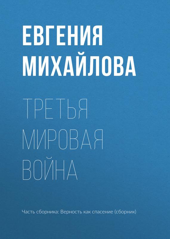 Евгения Михайлова Третья мировая война евгения михайлова закат цвета индиго