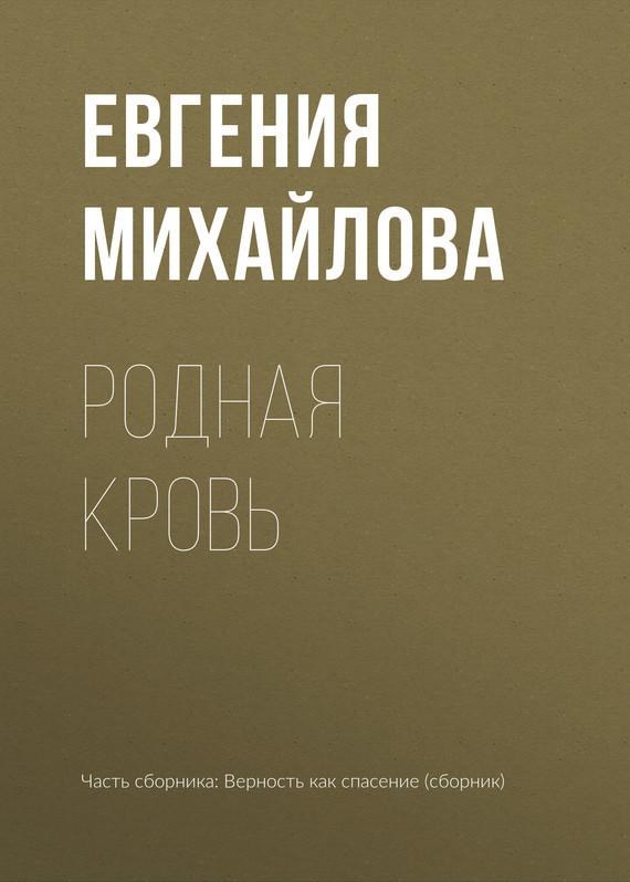 Евгения Михайлова Родная кровь сергей майдуков родная кровь