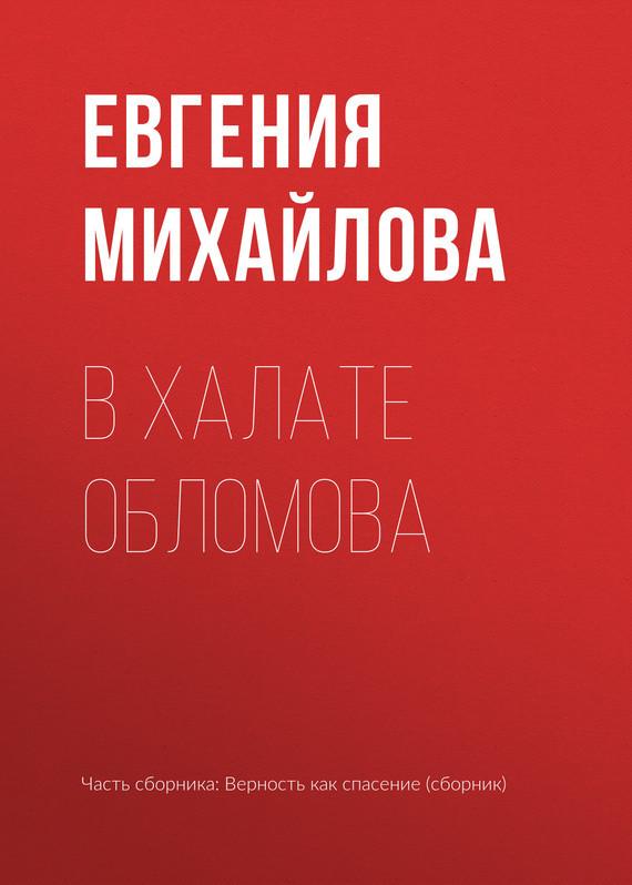 Евгения Михайлова В халате Обломова евгения михайлова закат цвета индиго