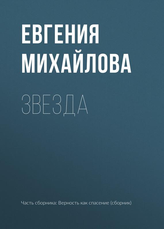 Евгения Михайлова Звезда евгения михайлова закат цвета индиго