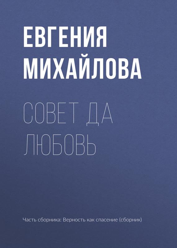 Евгения Михайлова бесплатно