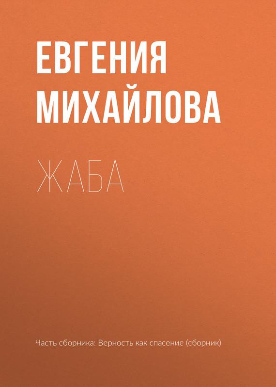 Евгения Михайлова Жаба евгения михайлова закат цвета индиго
