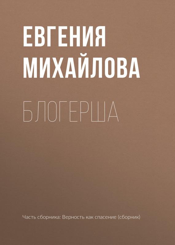 Евгения Михайлова Блогерша
