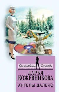 Дарья Кожевникова - Ангелы далеко