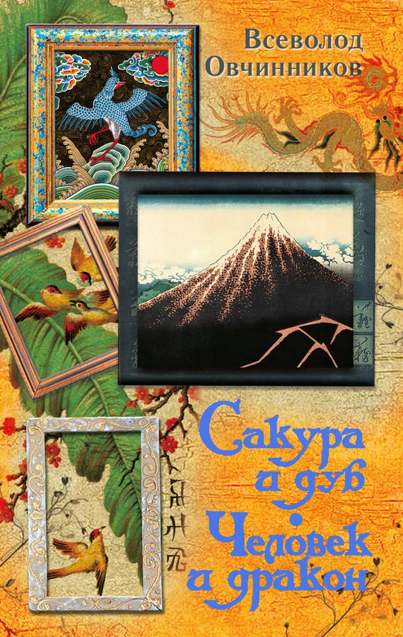 Достойное начало книги 32/04/11/32041153.bin.dir/32041153.cover.jpg обложка