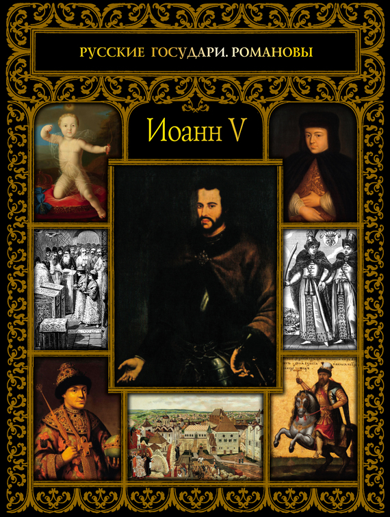 Ольга Буткова Иоанн V