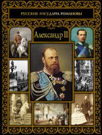 Ольга Думенко - Александр III