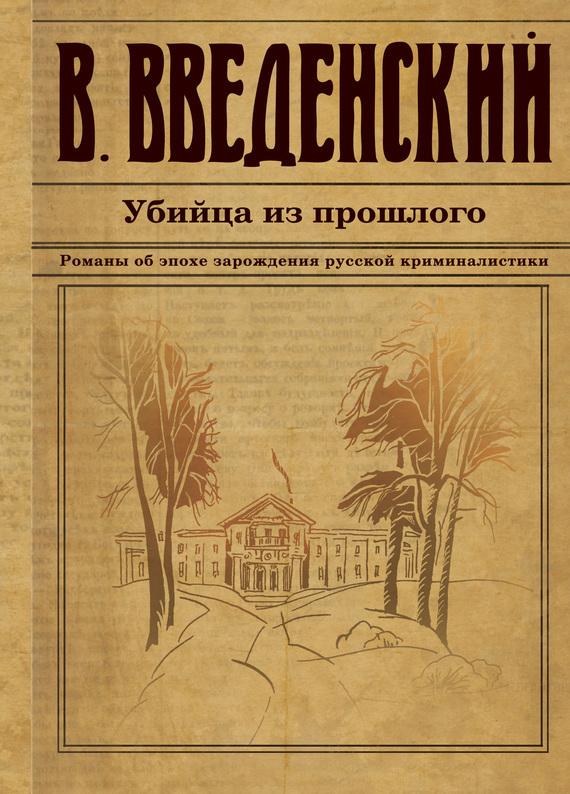Валерий Введенский бесплатно