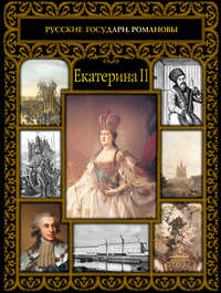 Ольга Думенко - Екатерина II