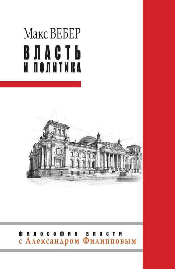 Макс Вебер Власть и политика (сборник) александр филиппов вся политика хрестоматия