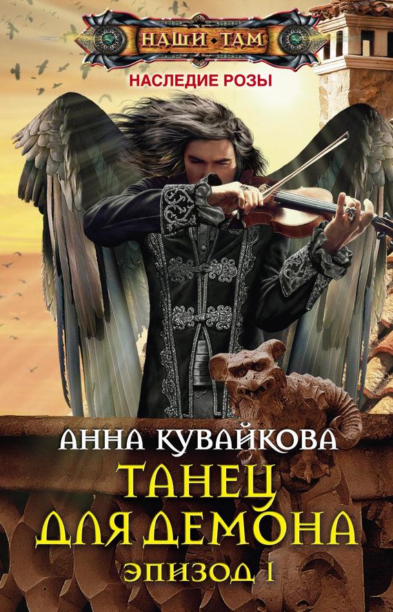 Кувайкова сайтаншесская роза скачать бесплатно fb2