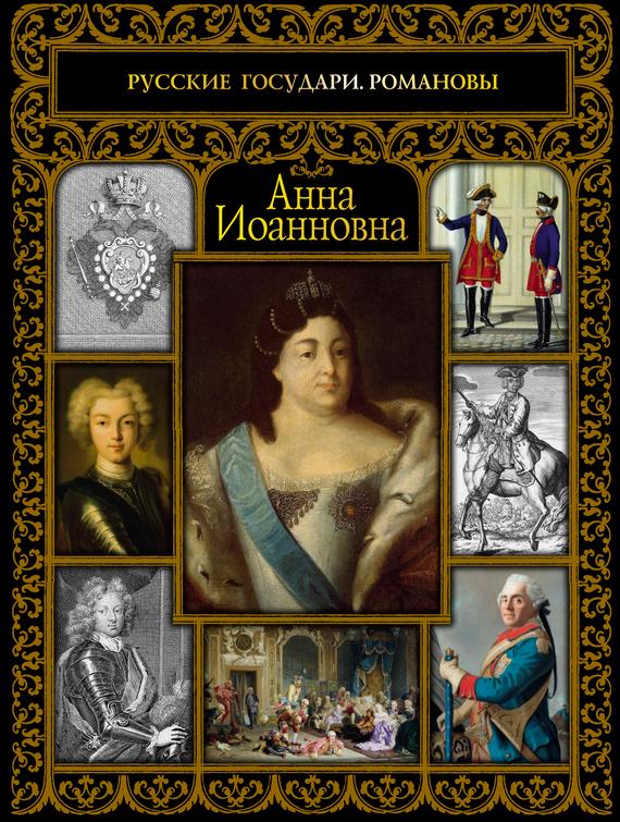 Екатерина Святицкая Анна Иоанновна романовы династия в романах книги