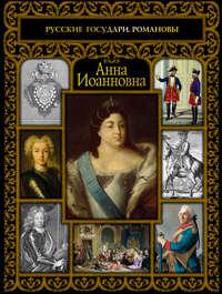 Екатерина Святицкая - Анна Иоанновна