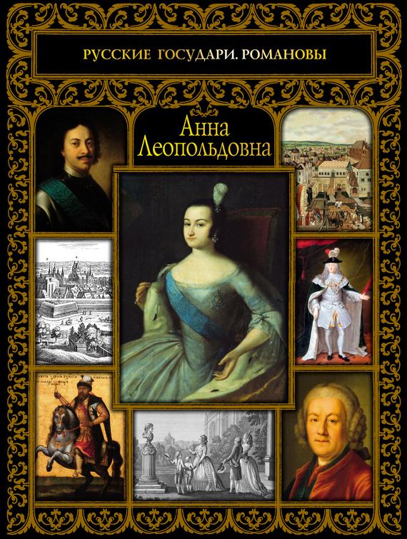 Екатерина Святицкая Анна Леопольдовна