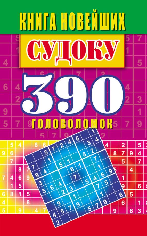 Юлия Николаева Книга новейших судоку. 390 головоломок николаева н ю судоку новая книга для истинных мастеров